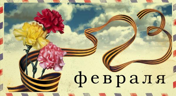 С 23 февраля открытка рб
