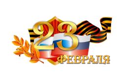 С 23 ФЕВРАЛЯ